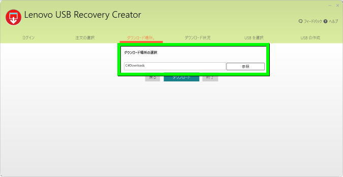 lenovo-usb-recovery-tool-user-guide-04