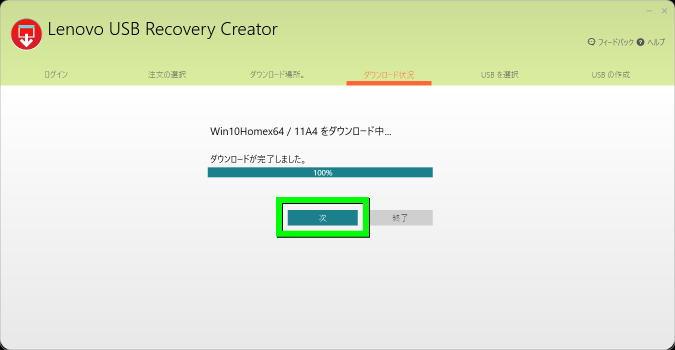 lenovo-usb-recovery-tool-user-guide-06