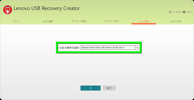 lenovo-usb-recovery-tool-user-guide-07