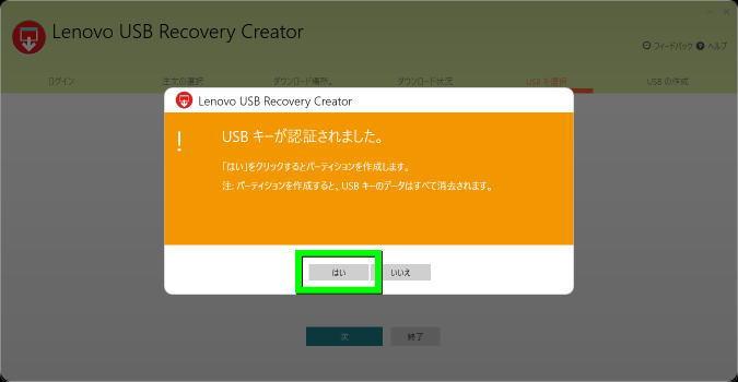 lenovo-usb-recovery-tool-user-guide-08