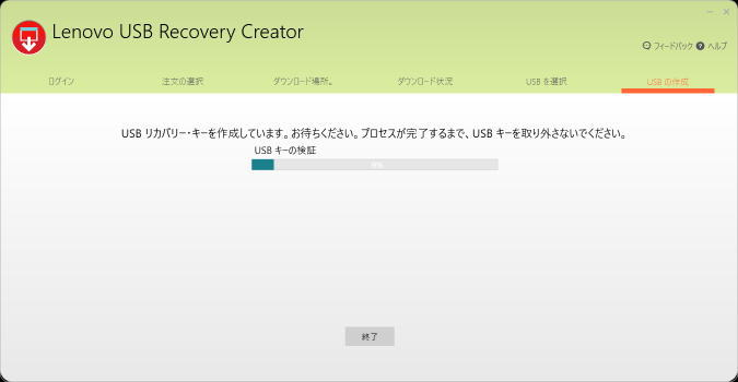 lenovo-usb-recovery-tool-user-guide-09