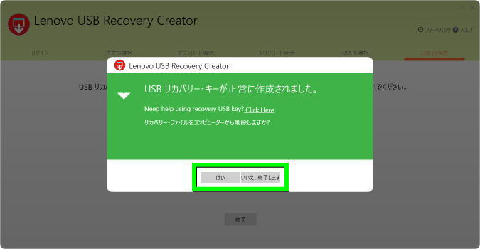 lenovo-usb-recovery-tool-user-guide-10