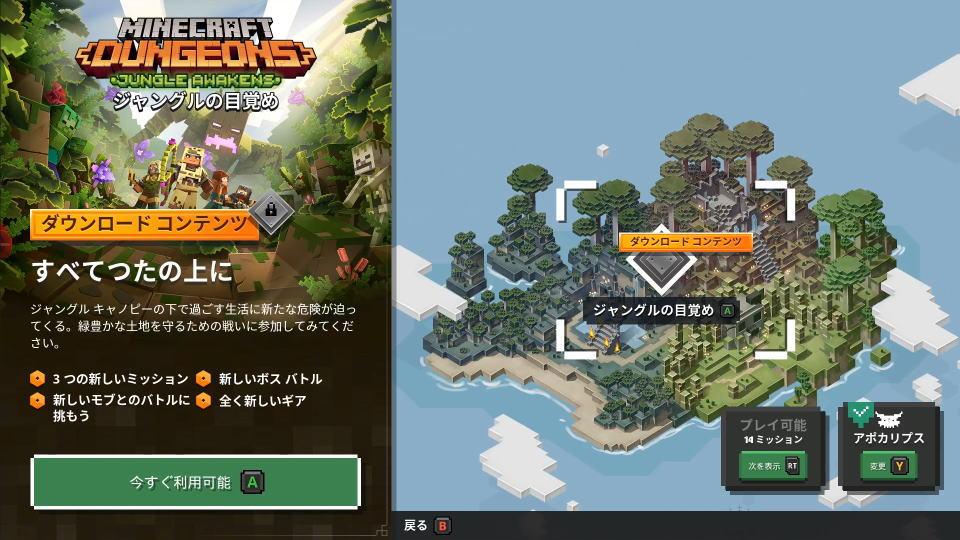 minecraft-dungeons-overgrown-temple-dlc-1