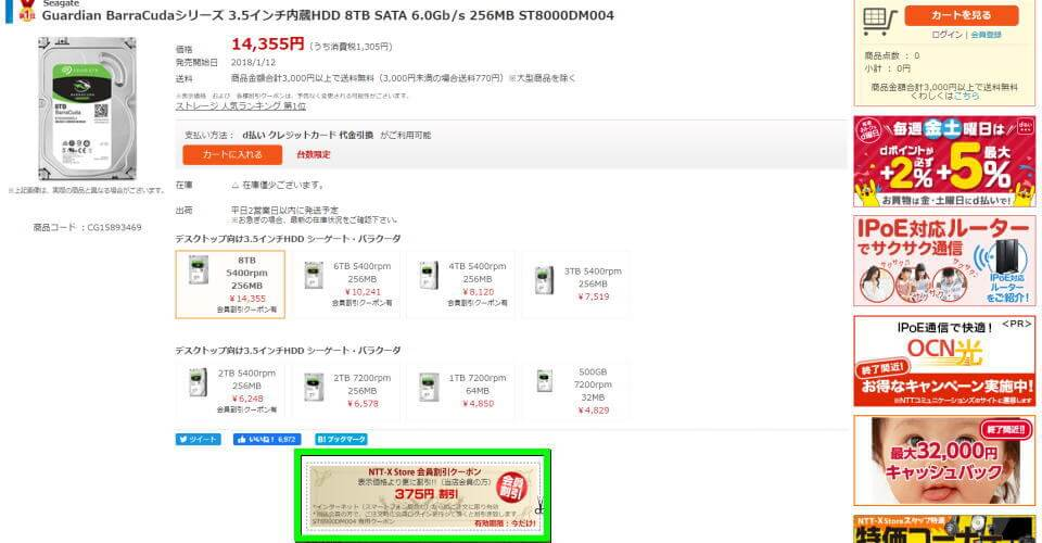 ntt-x-store-coupon