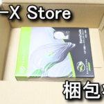 ntt-x-store-packing-150x150