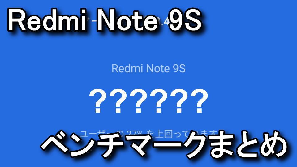 redmi-note-9s-benchmark
