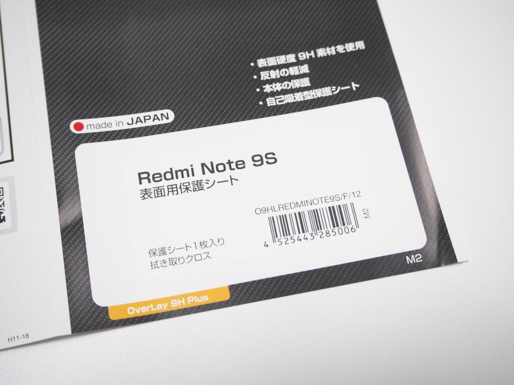 redmi-note-9s-screen-protector-film-06