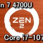 ryzen-7-4700u-core-i7-10710u-hikaku-benchmark-150x150