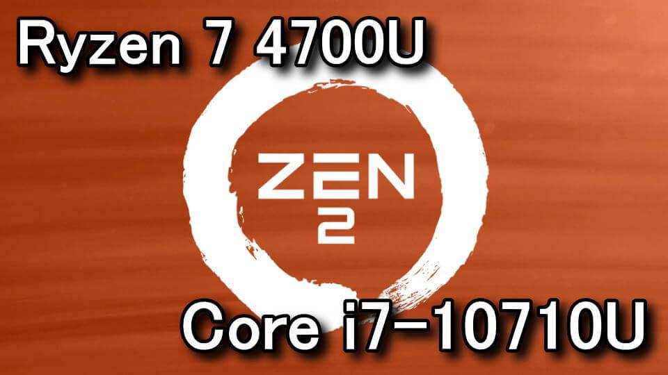 ryzen-7-4700u-core-i7-10710u-hikaku-benchmark