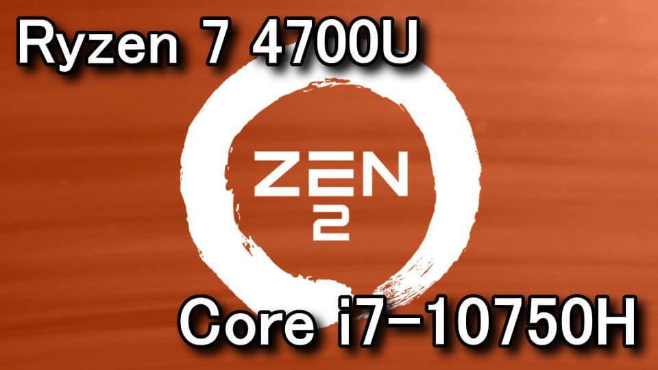 ryzen-7-4700u-core-i7-10750h-benchmark