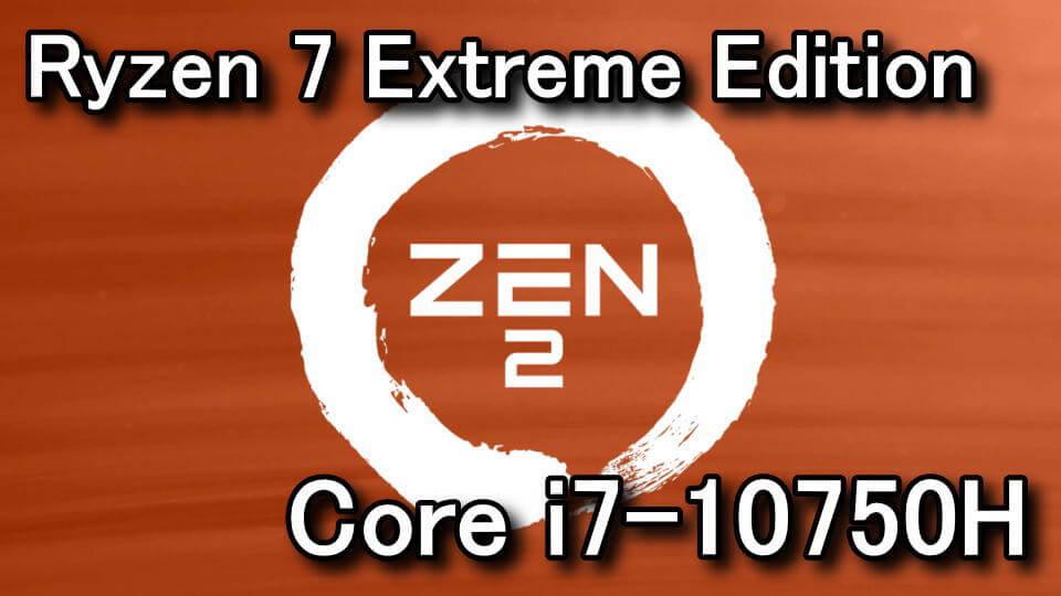 ryzen-7-extreme-edition-core-i7-10750h-benchmark