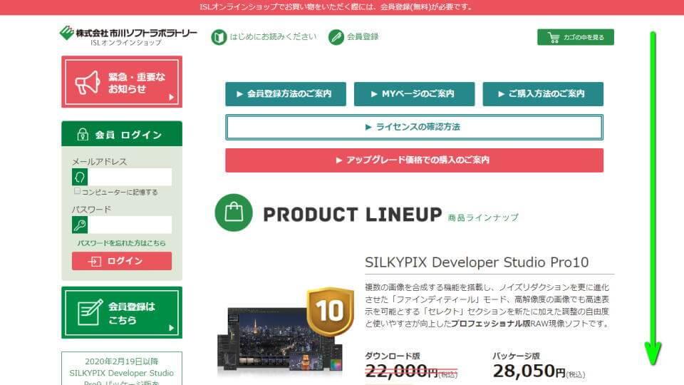 silkypix-buy-guide-03