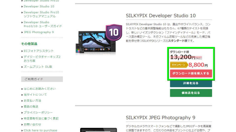 silkypix-buy-guide-04
