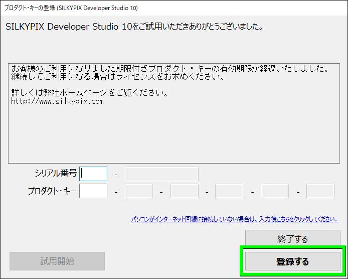 silkypix-register-guide-2