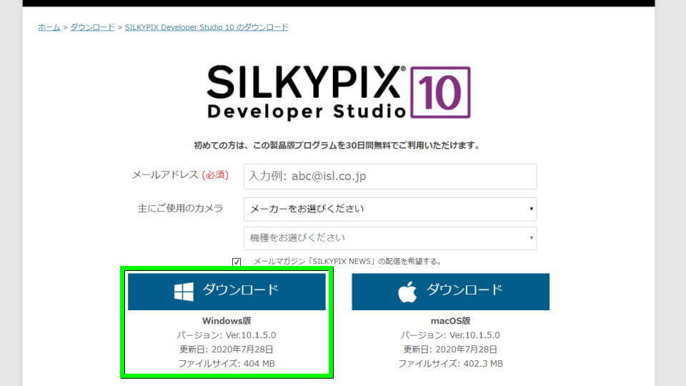 silkypix-update-guide-3