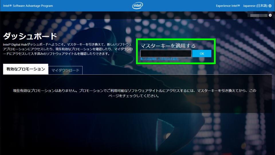 softwareoffer-intel-com-serial-key-get-3