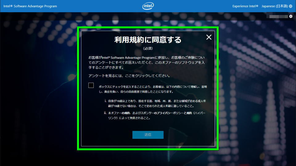 softwareoffer-intel-com-serial-key-get-4