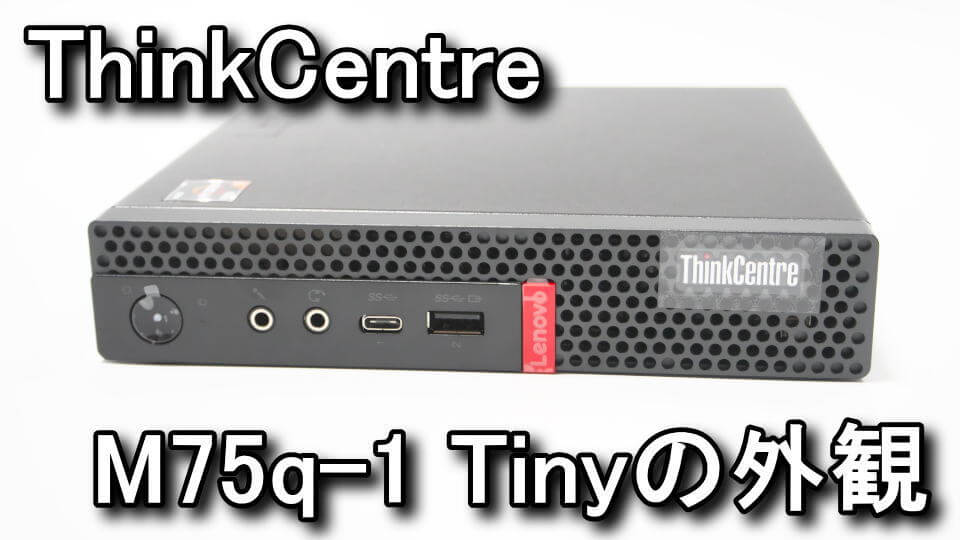 thinkcentre-m75q-1-tiny-connector-review