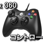 xbox-360-controller-review-150x150