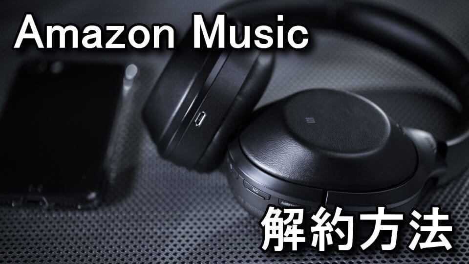 amazon-music-unlimited-cancel