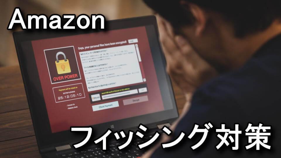 amazon-phishing-mail