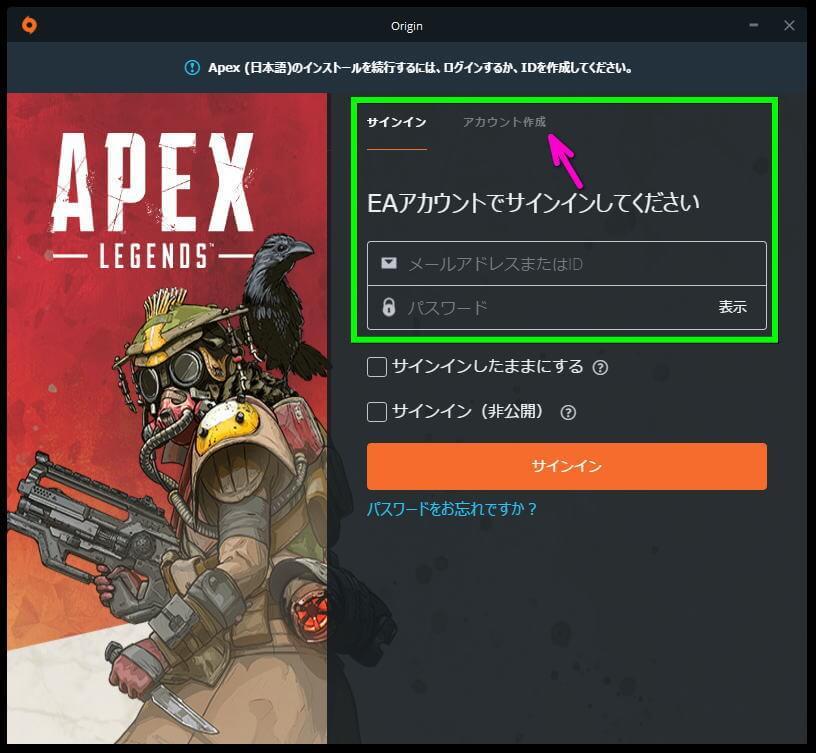 apex legends インストール