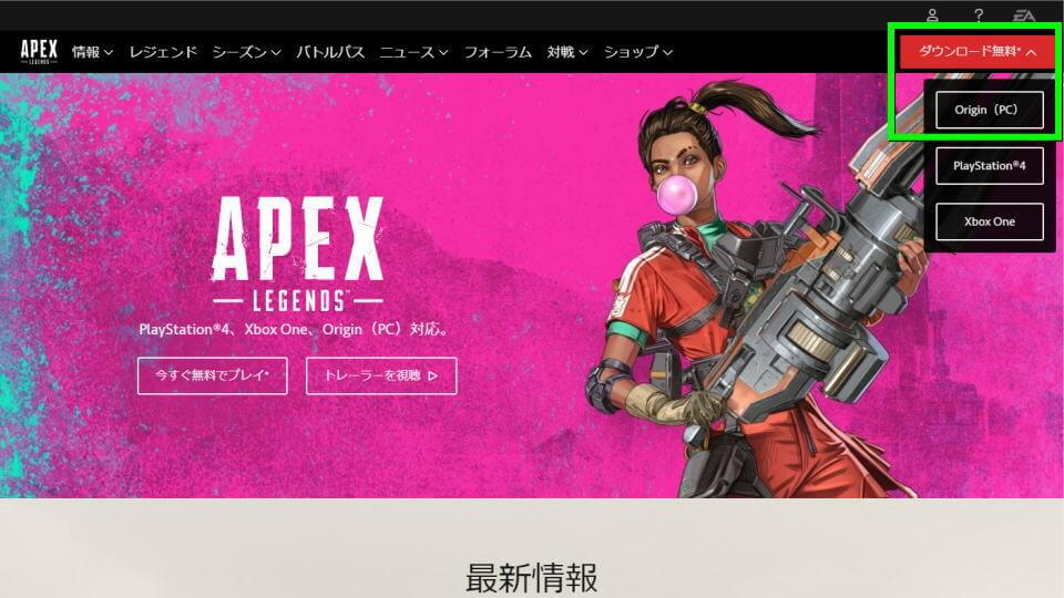 apex-legends-download