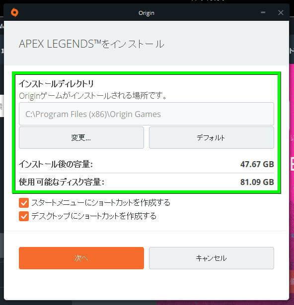 apex-legends-install-2