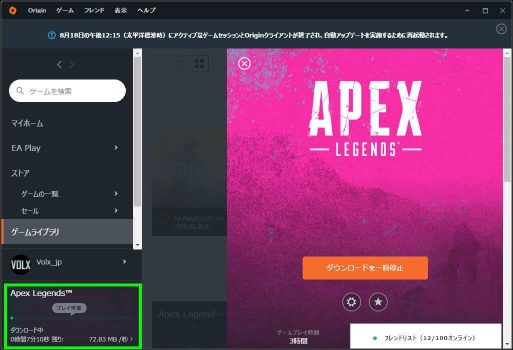 apex-legends-install-4