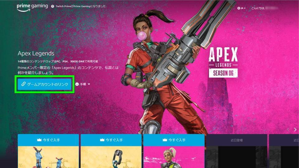 apex-legends-prime-gaming-link-1