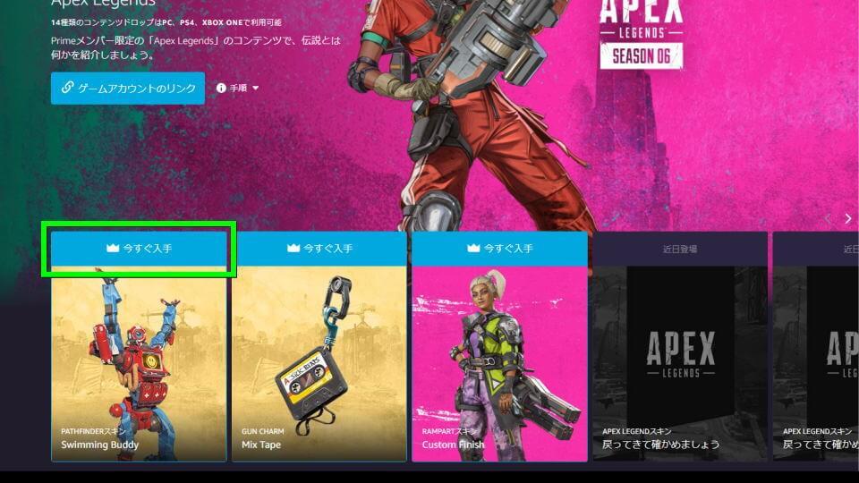 apex-legends-prime-gaming-link-4