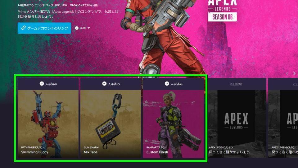 apex-legends-prime-gaming-link-6