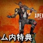 apex-legends-prime-gaming-season-8-150x150