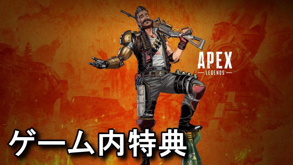 apex-legends-prime-gaming-season-8