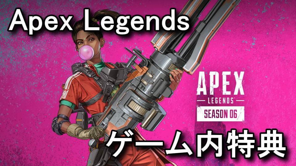 apex-legends-prime-gaming