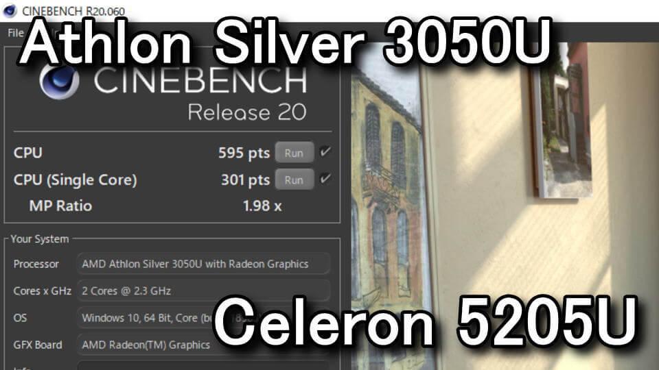 athlon-silver-3050u-celeron-5205u-hikaku