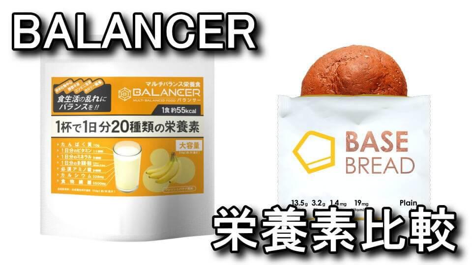 balancer-basebread-hikaku