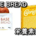 basebread-caloriemate-150x150