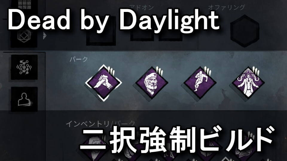 dbd-build-decisive-strike-1