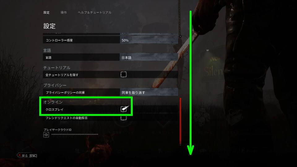 dbd-cross-play-setting-2
