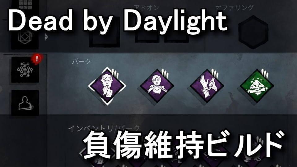 dbd-damage-build