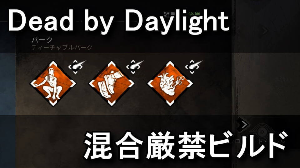 dbd-perk-build-exhaustion