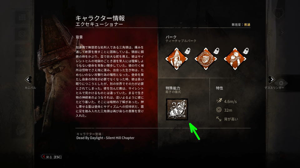 dbd-perk-build-rescue-notice