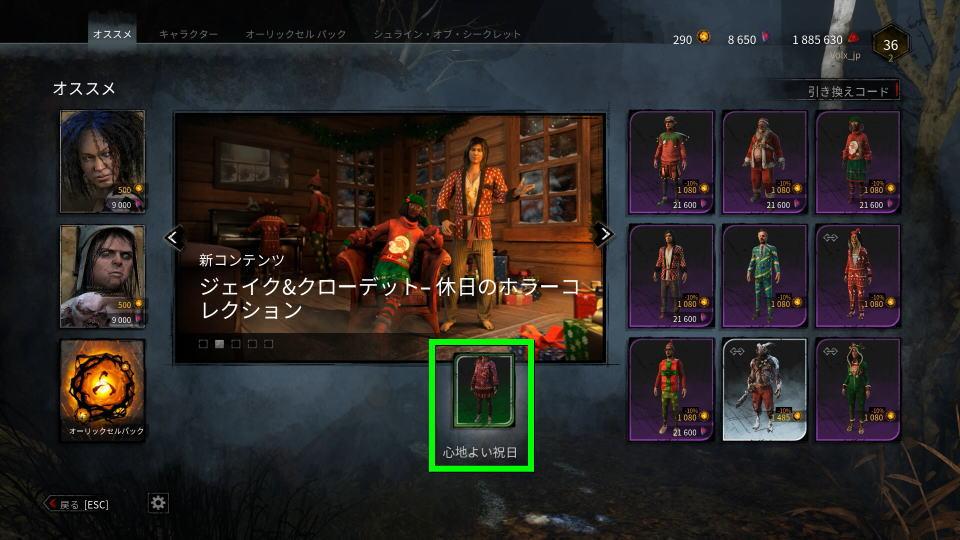 dbd-redeem-code-susiemuteki4648