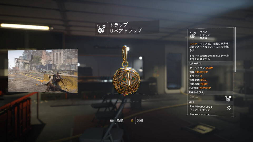 division-2-hornet-map-repair-trap-2
