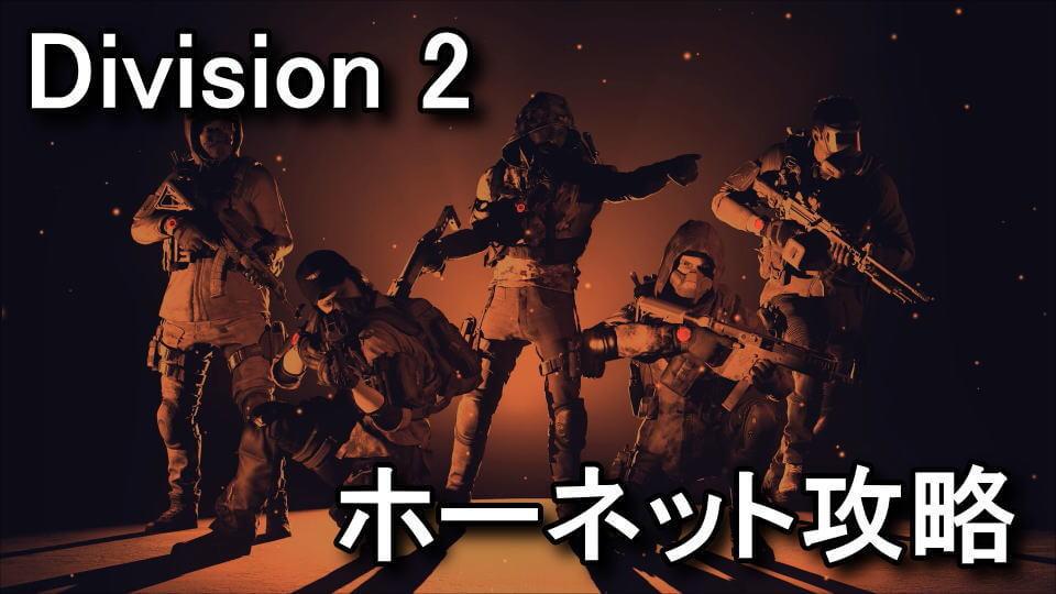 division-2-hornet