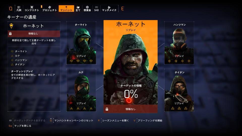 division-2-manhunt-season-2