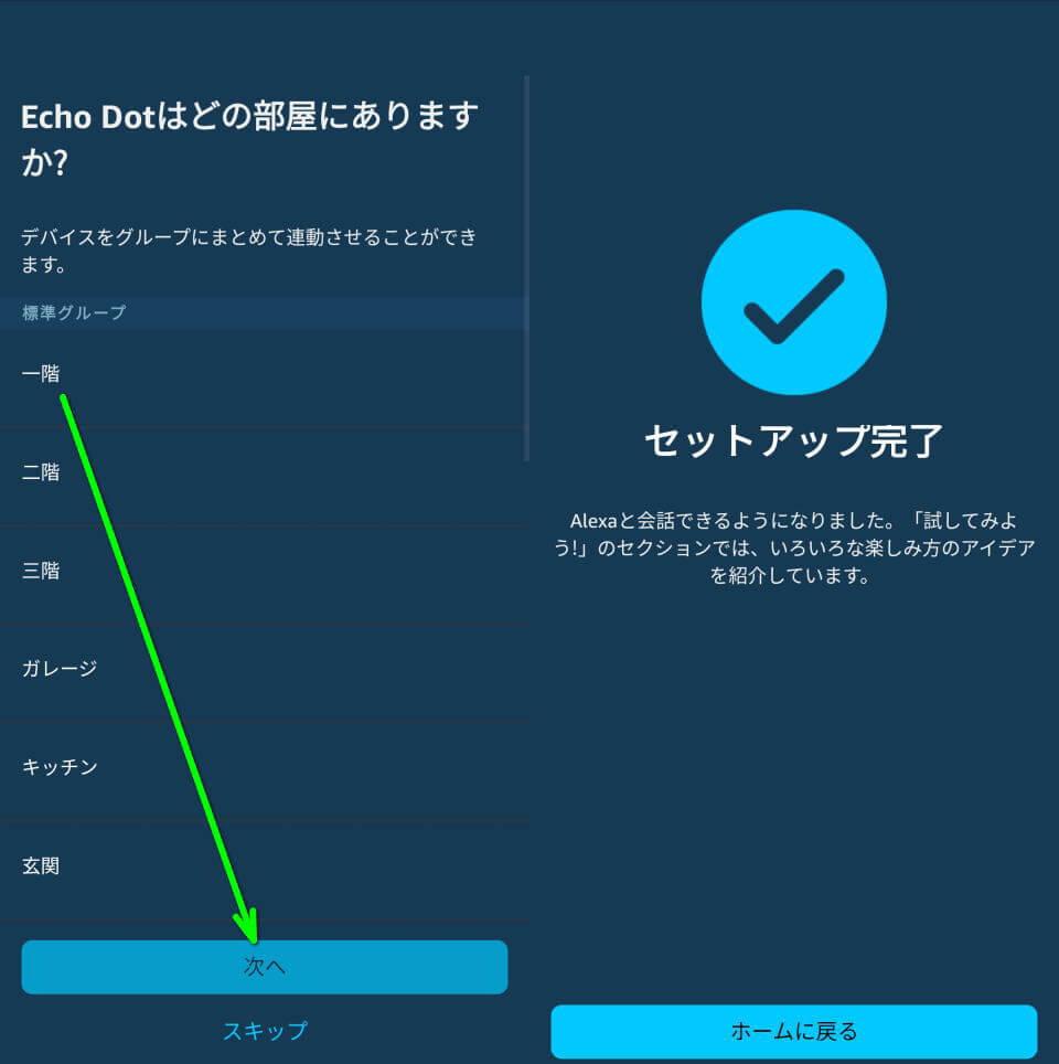 echo-dot-bluetooth-speaker-setup-13