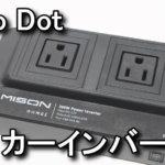 echo-dot-car-inverter-review-150x150