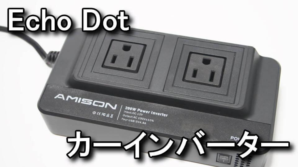 echo-dot-car-inverter-review